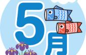 5gatu-moji